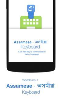 Assamese Keyboard poster