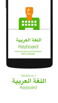 Arabic Keyboard poster