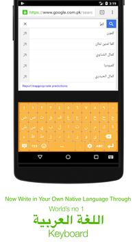 Arabic Keyboard screenshot 1
