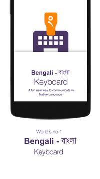 Bengali Keyboard poster