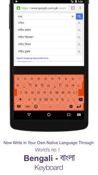 Bengali Keyboard screenshot 1