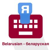 Belarusian Keyboard icon