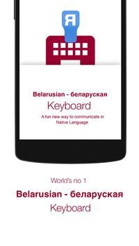 Belarusian Keyboard poster