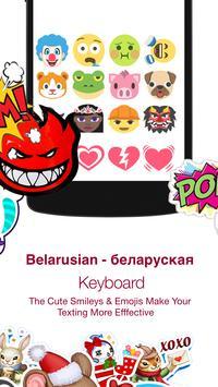 Belarusian Keyboard screenshot 2