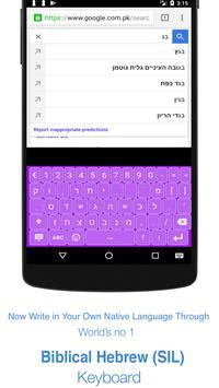 Biblical Hebrew (SIL) Keyboard screenshot 3