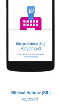 Biblical Hebrew (SIL) Keyboard poster