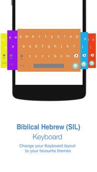 Biblical Hebrew (SIL) Keyboard screenshot 1