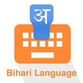 Bihari Keyboard icon