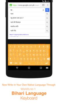Bihari Keyboard screenshot 1