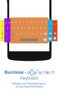 Burmese Keyboard screenshot 3