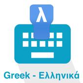 Greek Keyboard icon