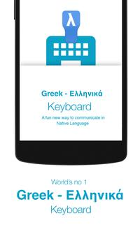 Greek Keyboard poster