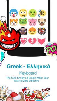 Greek Keyboard screenshot 2