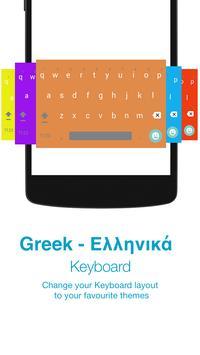 Greek Keyboard screenshot 3
