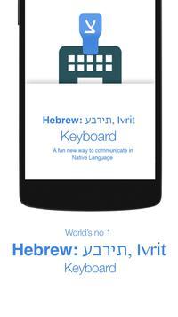 Hebrew Keyboard poster