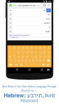 Hebrew Keyboard screenshot 1