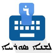 Syriac Keyboard icon