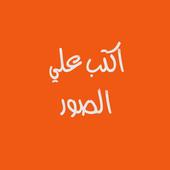 اكتب علي الصورة icon