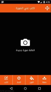 اكتب علي الصورة poster