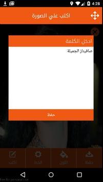 اكتب علي الصورة apk screenshot
