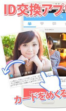 タイプる-完全無料マッチングアプリ poster