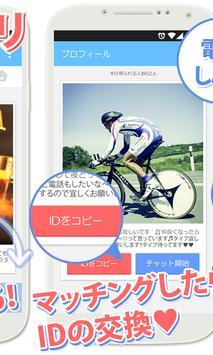 タイプる-完全無料マッチングアプリ apk screenshot