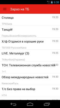 Ukrainian Television Guide screenshot 1