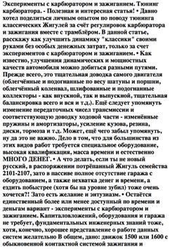Тюнингуй screenshot 1
