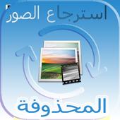 اعادة  الصور icon