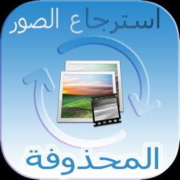 اعادة  الصور apk screenshot