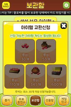 삼국지Defence루비무료뽑기왕 apk screenshot