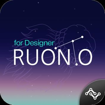 루온토(RUONTO)  디자이너. 적립,쿠폰 모두 OK apk screenshot
