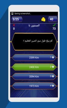 من سيربح المليون screenshot 3