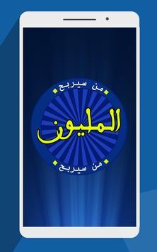من سيربح المليون screenshot 10