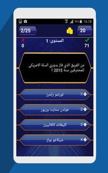 من سيربح المليون screenshot 14