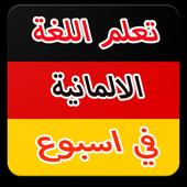 تعلم الالمانية في اسبوع 2018 icon