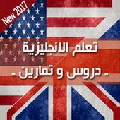 تعلم الانجليزية في أسبوع 2017 icon