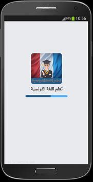 تعلم اللغة الفرنسية - بدون نت poster