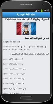تعلم اللغة الفرنسية - بدون نت apk screenshot
