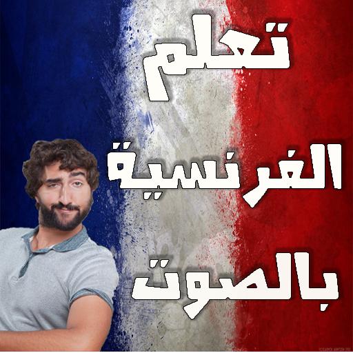 تعلم اللغة الفرنسية بالصوت نت