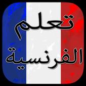 تعلم اللغة الفرنسية بدون نت icon