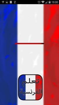 تعلم اللغة الفرنسية بدون نت poster