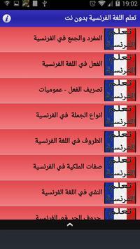 تعلم اللغة الفرنسية بدون نت apk screenshot