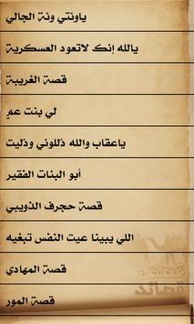 قصص وقصائد قديمة apk screenshot