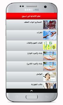 تعلم الالمانية في اقل من شهر!!! apk screenshot