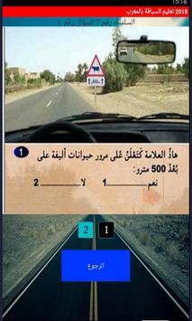 تعليم السياقة بالمغرب 2018 screenshot 3