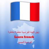 تعلم قواعد الفرنسية خطوة بخطوة icon