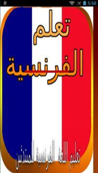 تعلم قواعد الفرنسية خطوة بخطوة poster