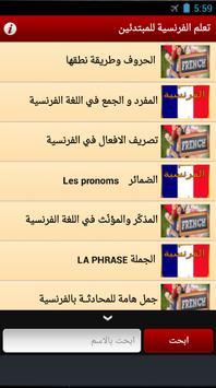 تعلم قواعد الفرنسية خطوة بخطوة apk screenshot