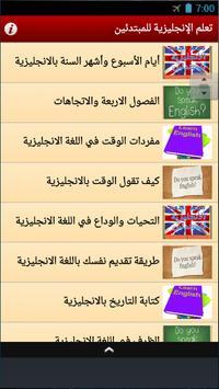 تعلم الإنجليزية للمبتدئين 2016 apk screenshot